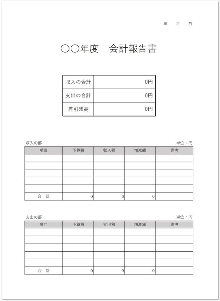 収支を強調の会計報告書の無料テンプレートをダウンロード
