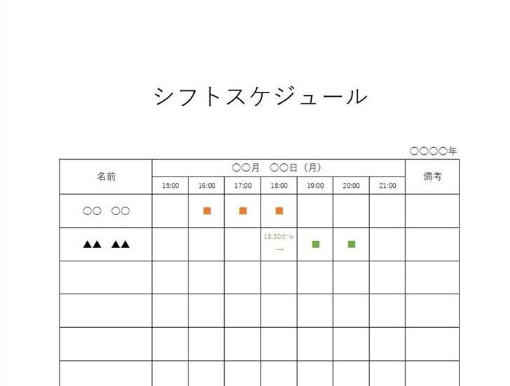 シンプルなシフトのスケジュール表のword-Excel-pdf無料テンプレート