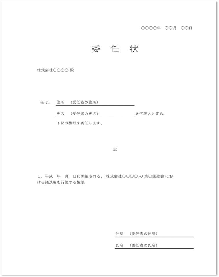 委任 状 書き方 総会