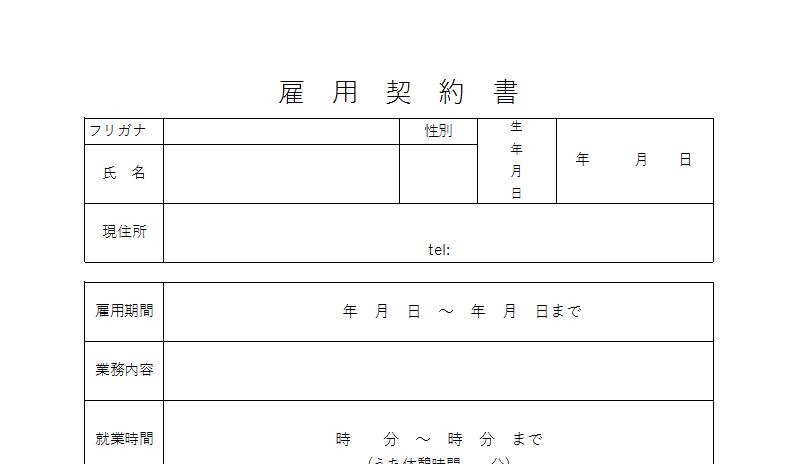 雇用契約書のシンプルな記載事項の雛形素材