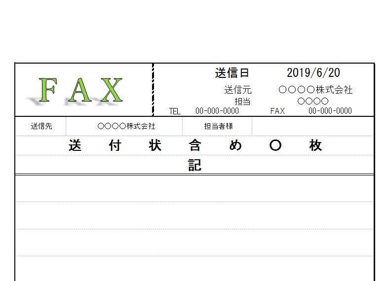 FAX送信表のエクセル・ワード・PDFの無料テンプレート
