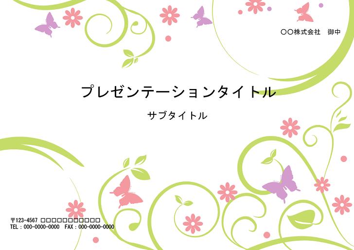 プレゼン用のかわいいデザイン花&蝶のパワーポイントの無料テンプレート