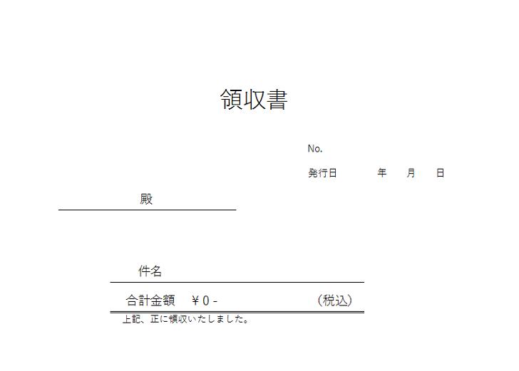 A4で印刷が簡単なエクセル・PDF領収書の無料で使える雛形