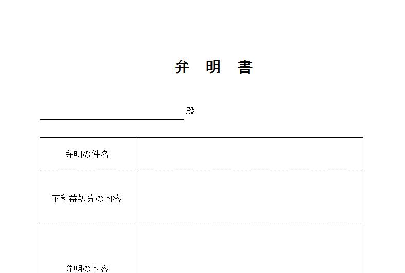 無料のワード(word)エクセル(Excel)PDFの弁明書テンプレート素材