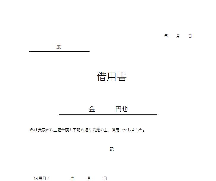 縦書word・Excel・pdf借用書の無料テンプレート・雛形素材