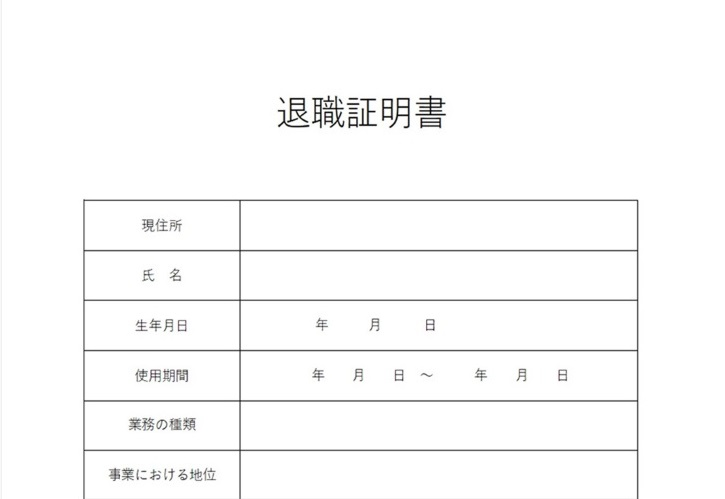 表形式の退職証明書の簡易word・pdf・Excelの無料テンプレート
