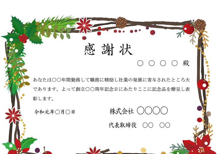 【かわいい】ワード・感謝状・表彰状のフレーム・テンプレート素材