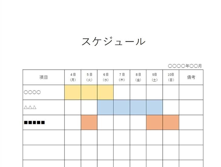 工程管理表・スケジュール表・進捗確認のエクセル無料テンプレート