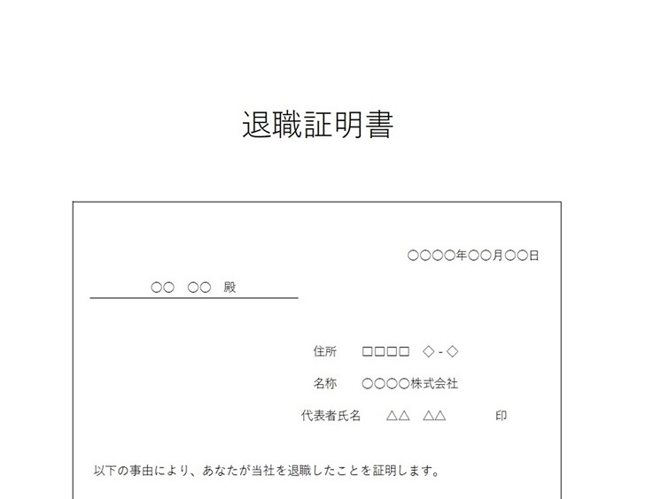 記述項目が別れて見やすい退職証明書のテンプレート素材