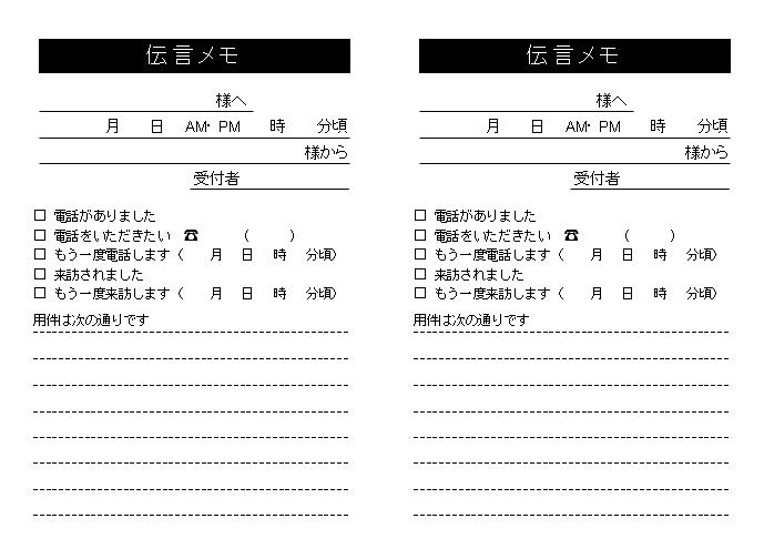 シンプルなA4サイズの4分割・伝言メモの無料テンプレート素材