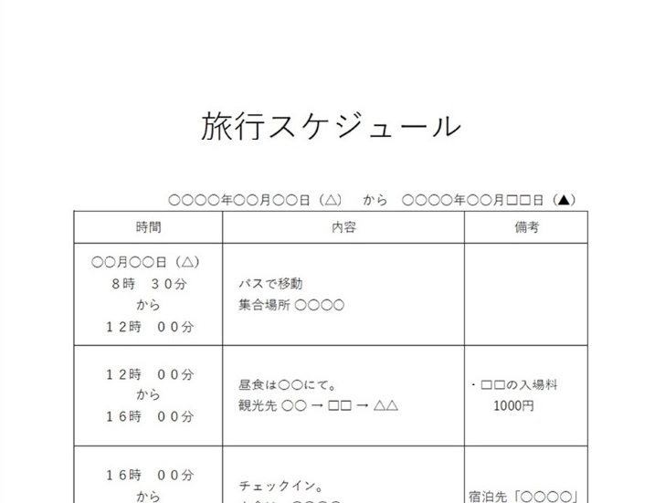 旅行のスケジュール表エクセル・ワードのシンプルな無料テンプレート