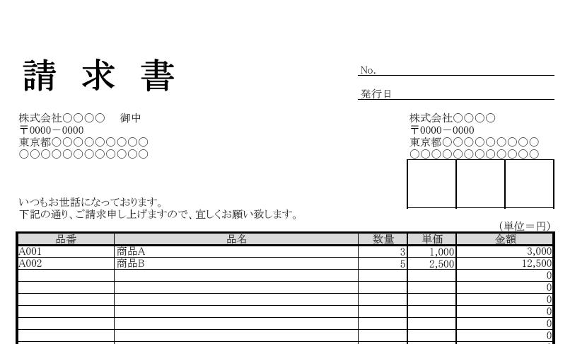シンプルな縦型の請求書のExcel・pdf無料テンプレート