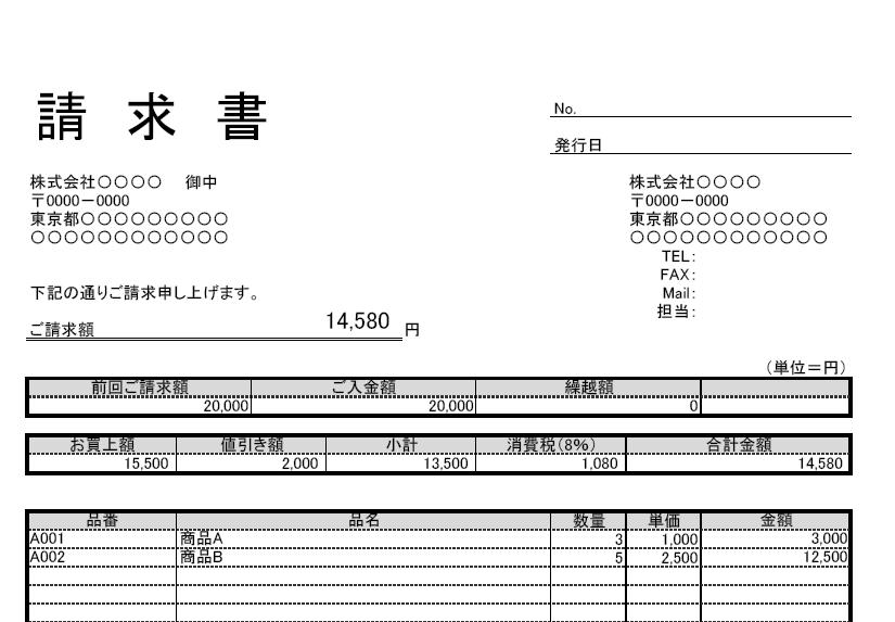 繰越金額・値引きあり請求書の無料テンプレート素材