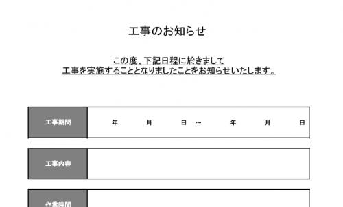 シンプルな工事案内文のエクセル・ワードのテンプレート