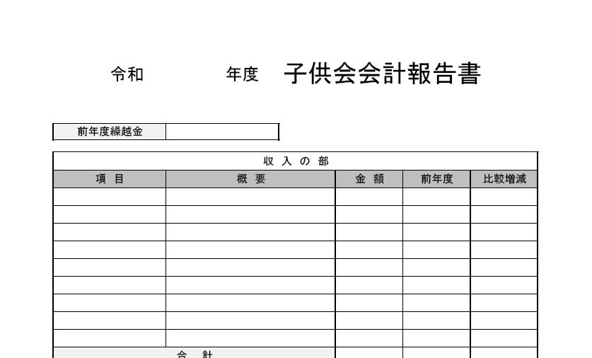 報告書 子供会 謝恩会 飲み会 イベント 町内会 PTA・運営・引継ぎ 会計 部活動 親子レク