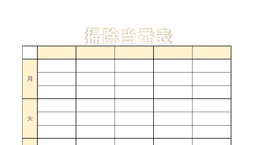 シンプルな掃除当番表エクセル&ワードの無料テンプレート素材