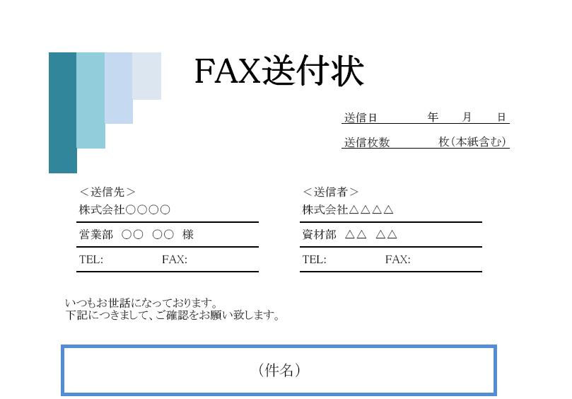 落ち着いたデザイン縦型のFAX送付状のエクセル・PDF無料テンプレート