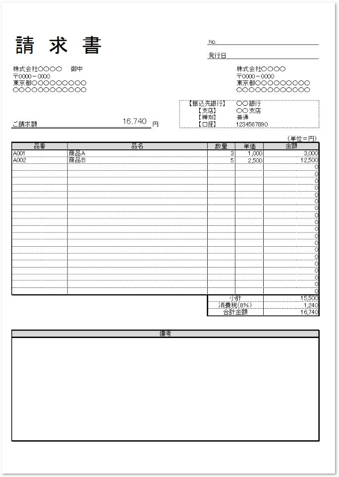 シンプルな請求書のテンプレートをダウンロード