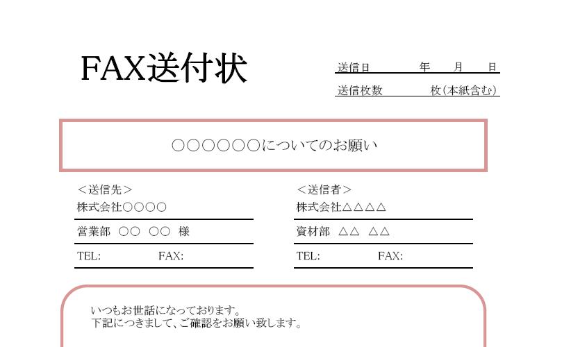 縦型の赤色ベースのオシャレなFAX送付状の無料テンプレート