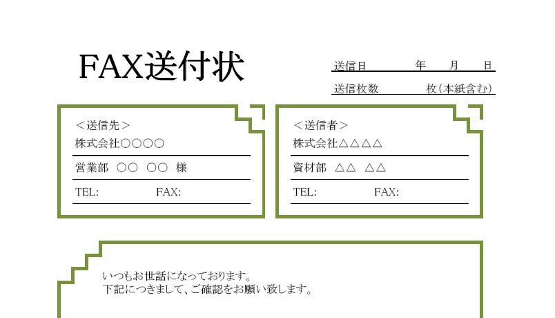 シンプルなFAX送付状縦型のエクセル・PDF無料テンプレート