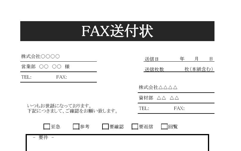 モノクロ・ビジネスに使えるFAX送付状の無料テンプレート