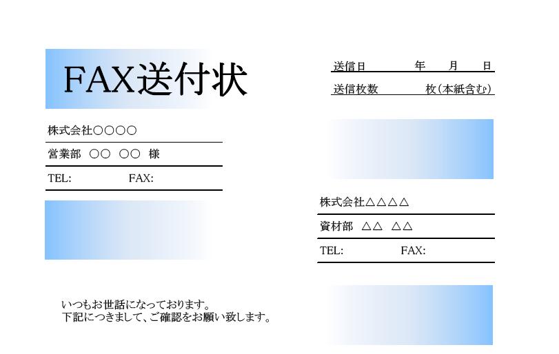 縦型のブルーがオシャレなFAX送付状の無料テンプレート素材