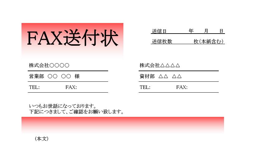 赤色ベースのFAX送付状のエクセル・PDF無料テンプレート