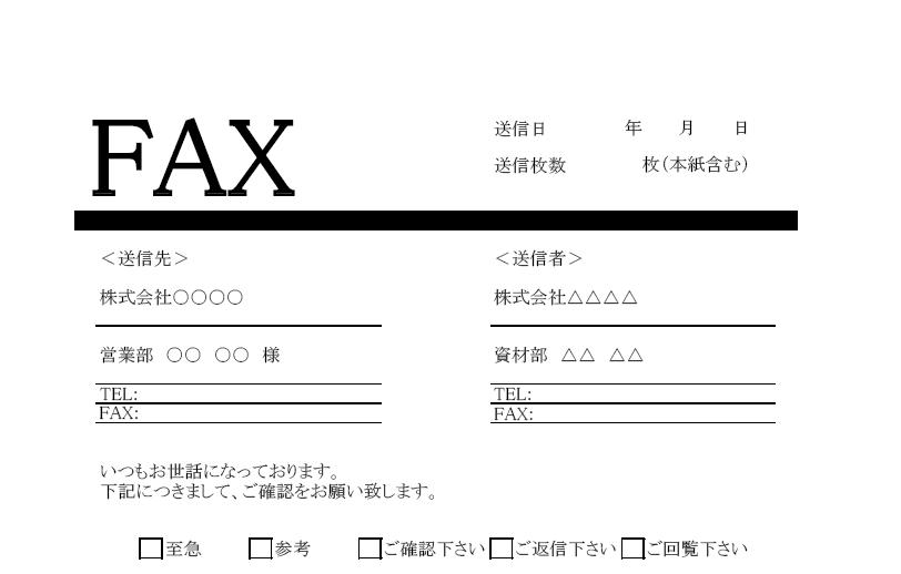 太枠&モノクロのFAX送付状の無料テンプレート素材