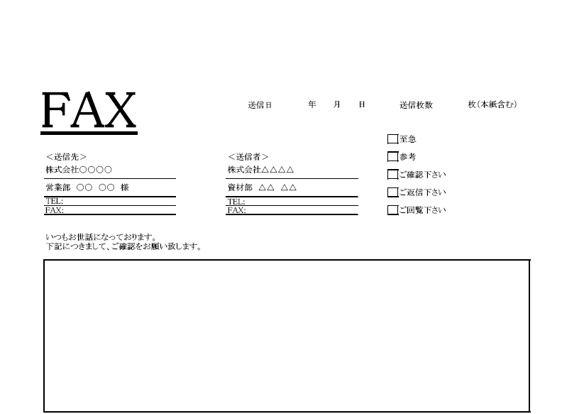 横型・スッキリデザインのFAX送付状の無料テンプレート