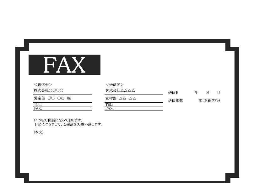 横型・モノクロのシンプルなデザインのFAX送付状の無料テンプレート