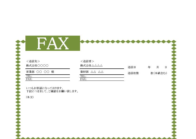 横型でオリーブ色のFAX送信状の無料テンプレート
