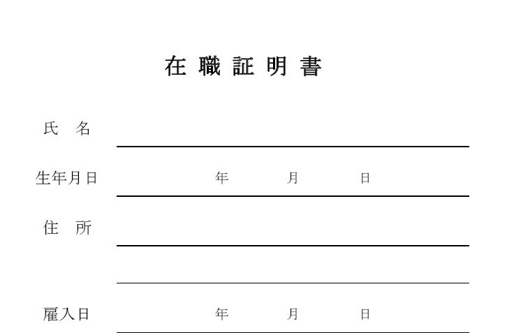 枠の無いシンプルな在職証明書PDF/Excel無料テンプレート