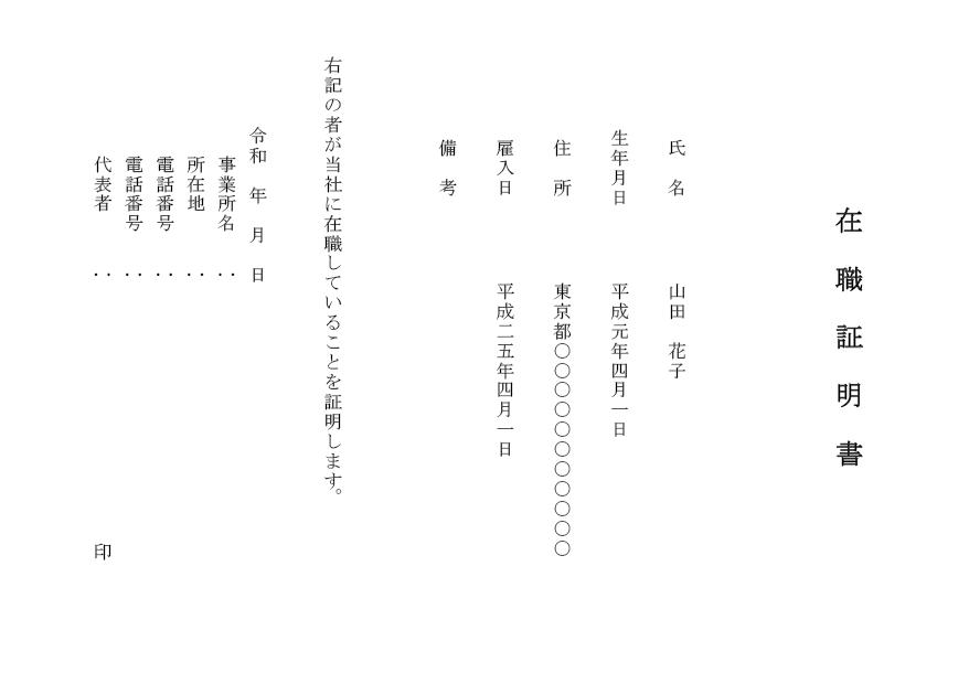 文字縦書き・横型の在職証明書のエクセル・PDF無料テンプレート