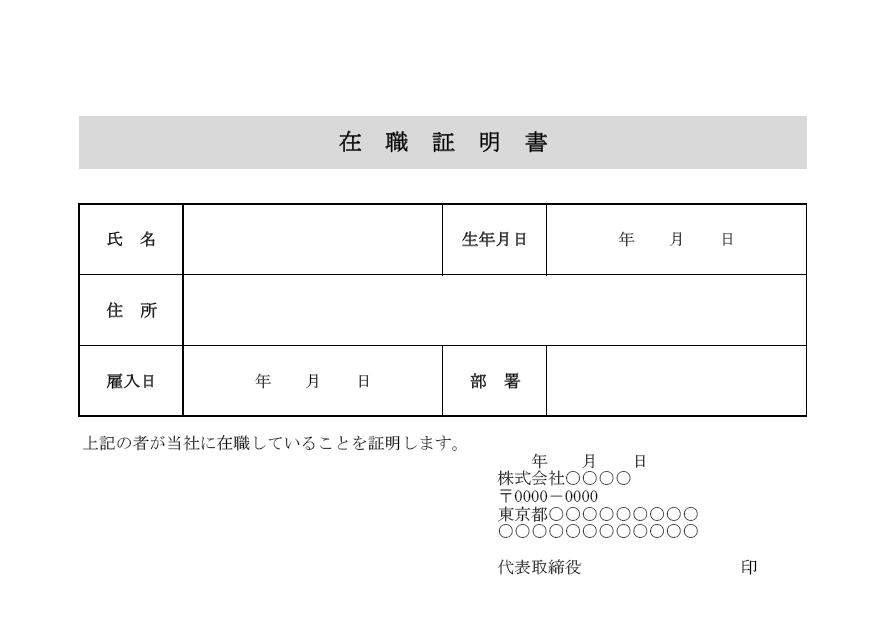シンプルな雇用日を確認する在職証明書のテンプレート素材