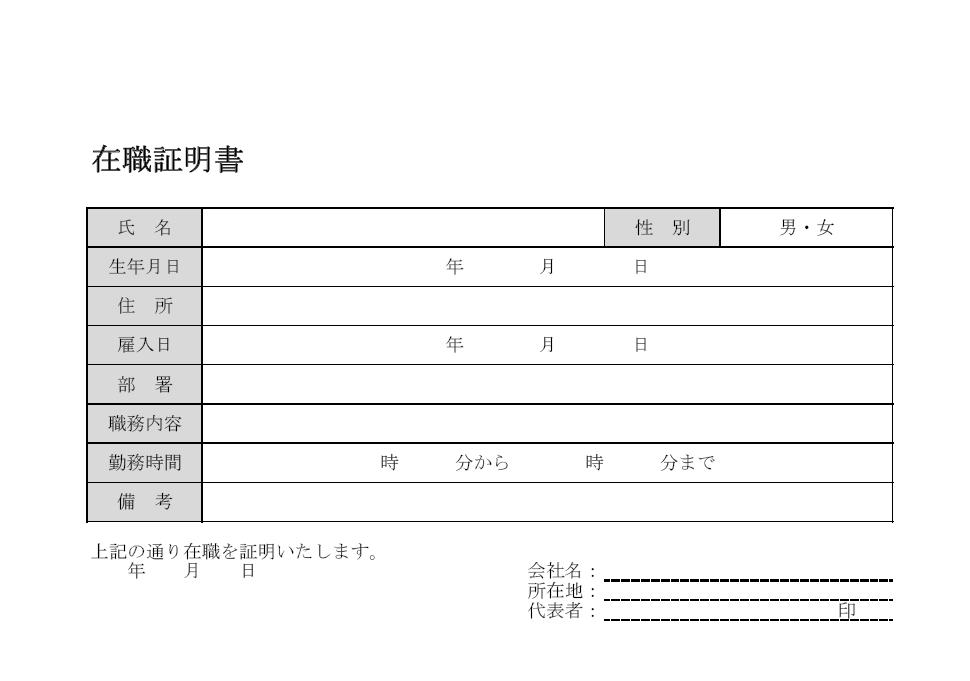 横型の在職証明書の紙・エクセル/PDF無料テンプレート素材