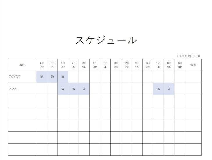 工程管理をする為のエクセル・シンプルなスケジュール表
