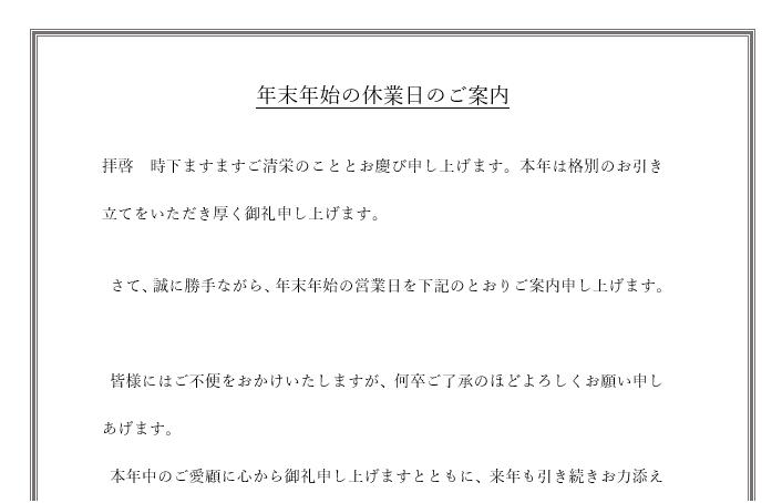 会社 店舗 お知らせ 年末年始 営業