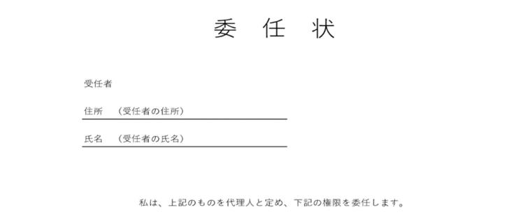 書式に罫線が引いてあるシンプルな委任状の無料テンプレート