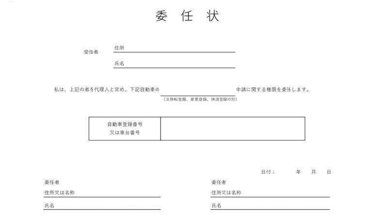 自動車の移転・変更・抹消登録などに利用する委任状の無料テンプレート