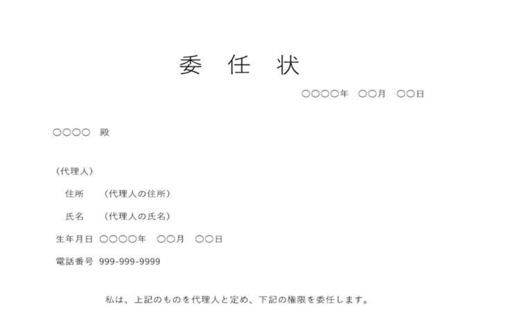 転居届の委任状を無料でダウンロード「書き方の見本」テンプレート