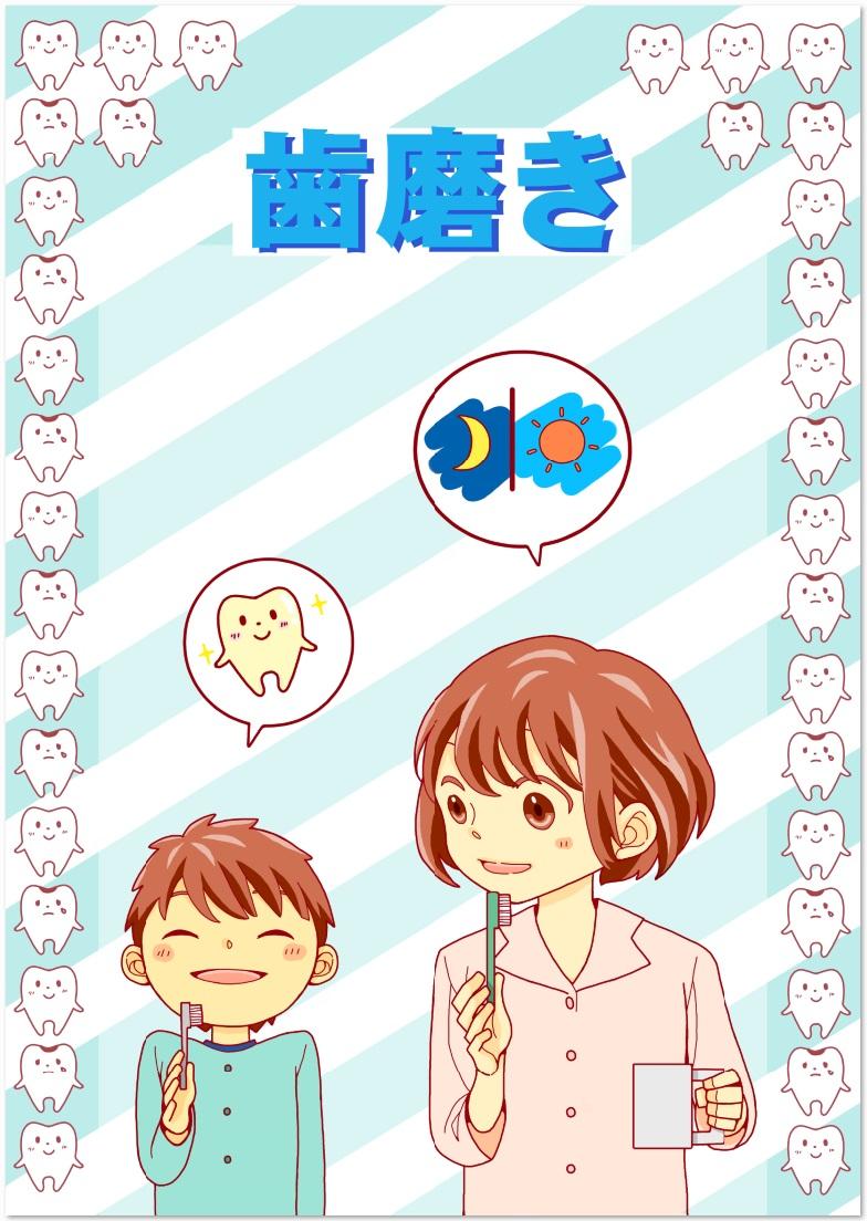 小学生の低学年・歯磨きイラストポスターを無料でダウンロード