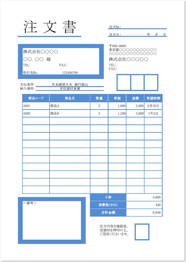 FAX対応A4サイズのエクセル「Excel」注文書をダウンロード
