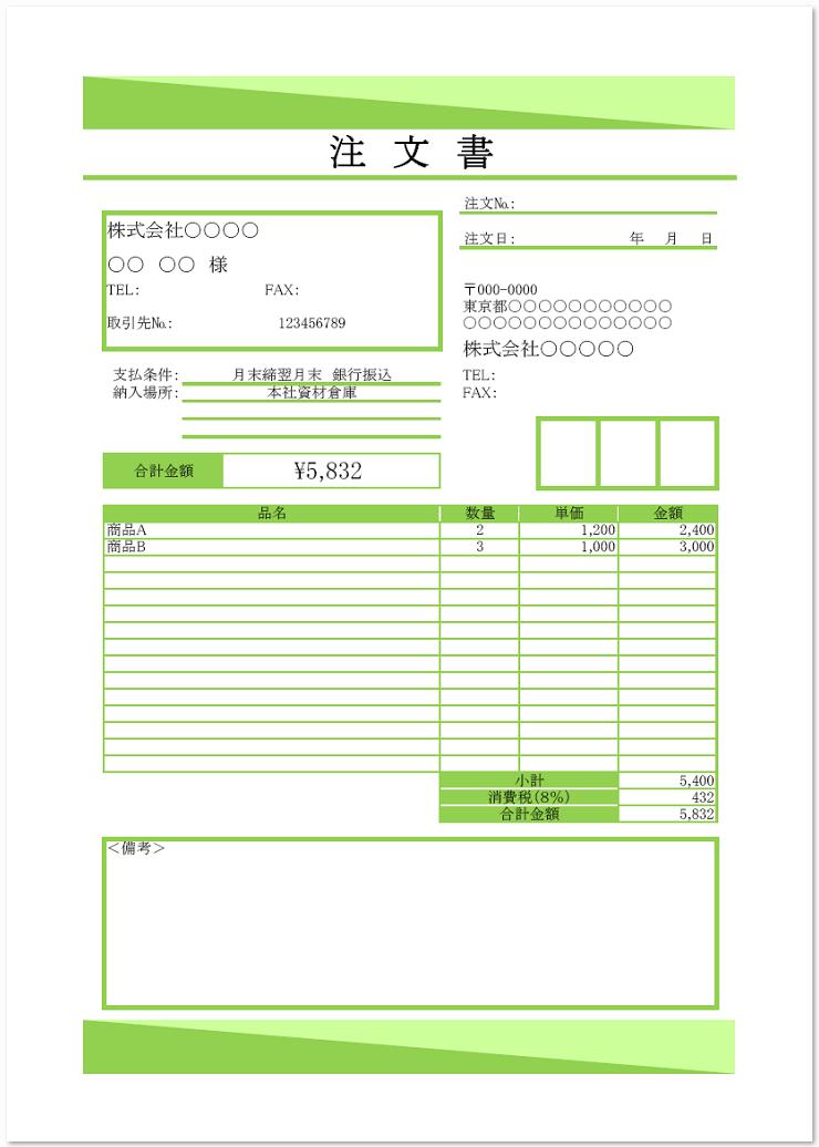 A4で簡単に印刷が出来る発注書・注文書をダウンロード