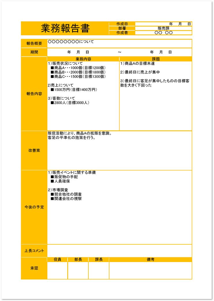 期間タイプの業務報告書「エクセル」をダウンロード