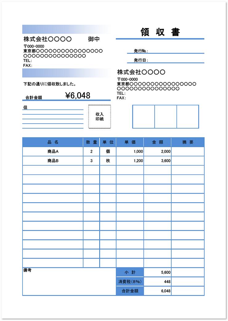 領収書の使いやすいA4サイズ・エクセルをダウンロード