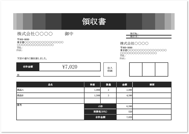 横型のシンプルなモノクロ領収書を無料でダウンロード