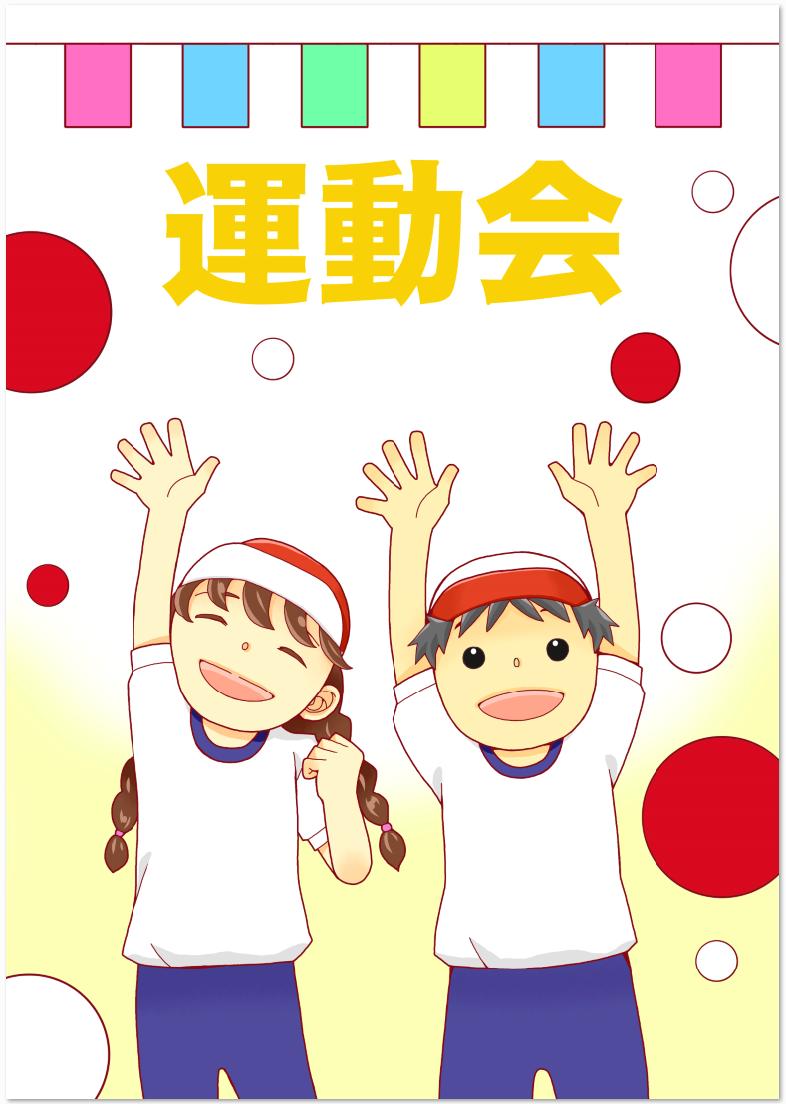 幼稚園&保育園・小学校の運動会のポスターをダウンロード