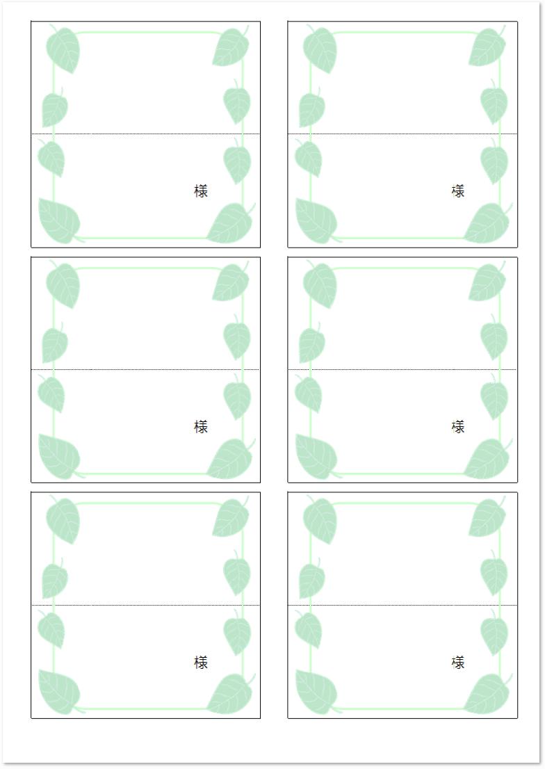 シンプルな謝恩会の席札(二つ折)A4・8枚を無料ダウンロード