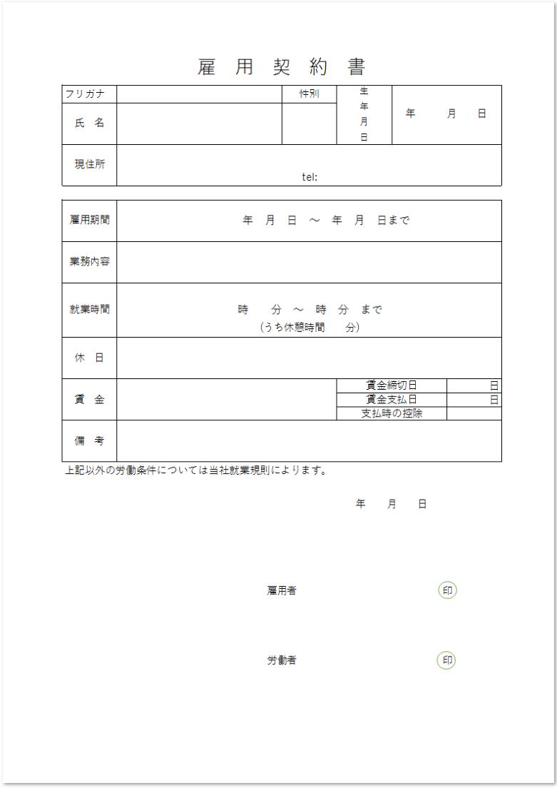 雇用契約書のシンプルな記載事項の雛形をダウンロード