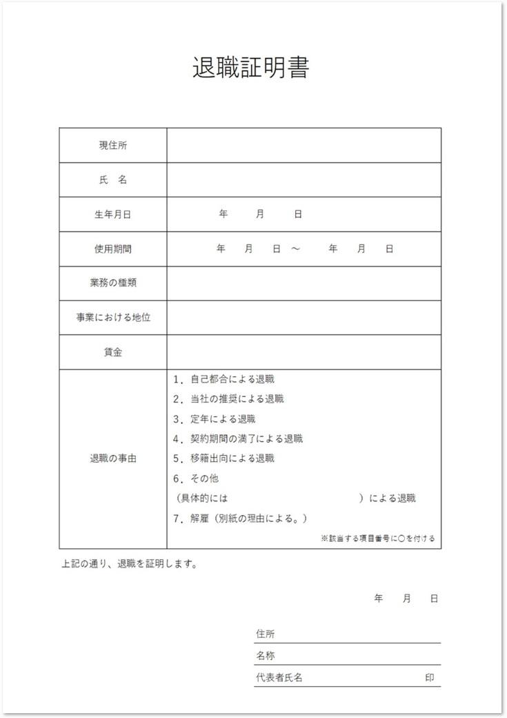 表形式の退職証明書の簡易word・pdf・Excelをダウンロード